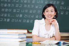 ภาษาเกาหลี